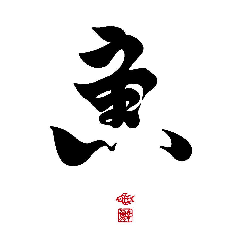 uoyuki_01